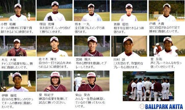 akisho