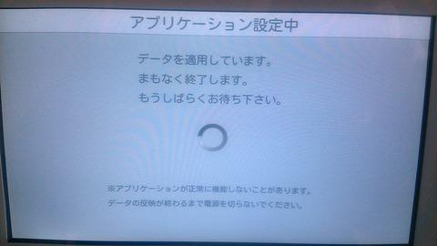 T-STATIONアプリ設定中_0098