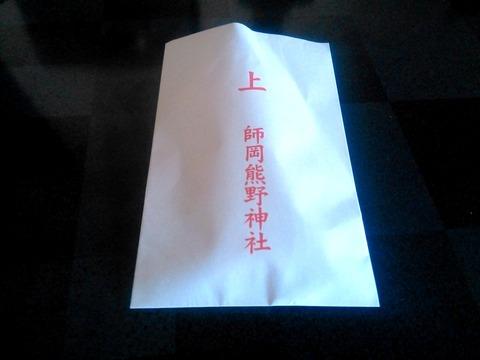 熊野神社お守り_0062