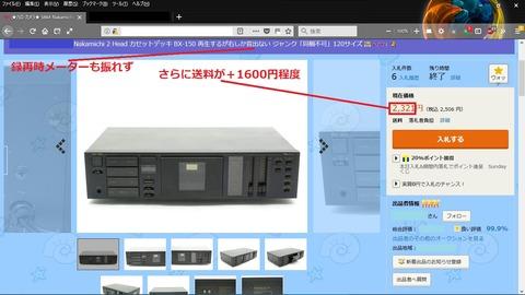 BX-150ジャンク(片ch音出ず)