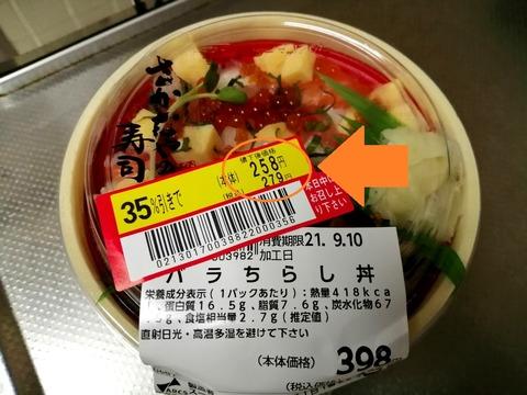 ミニバラちらし丼(割引)_20210910