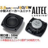 ALTEC LANSING 2.5インチ小型スピーカーユニット_1