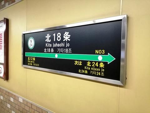 北18条駅_20210922