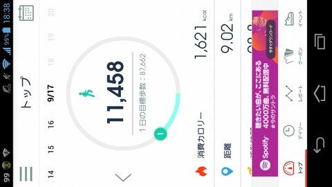 Walking_2018-09-17