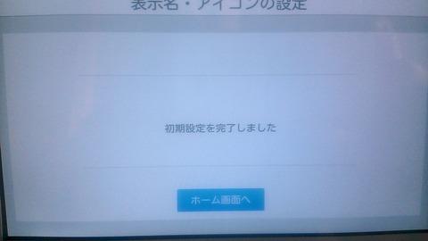 T-STATION初期設定完_0105
