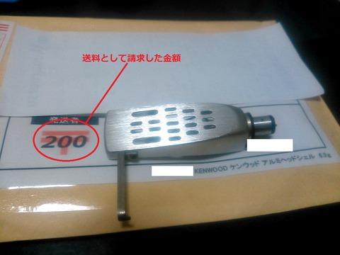定形外_0066
