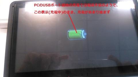 M704S充電中(のまま)