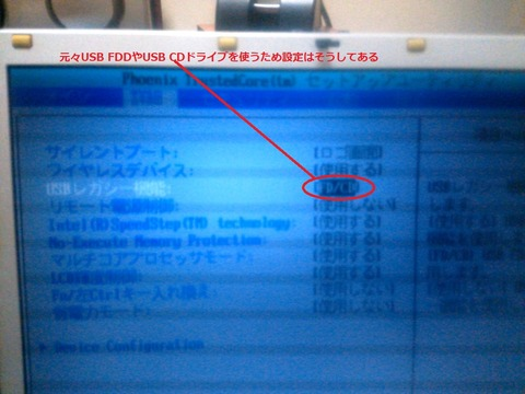 VY10AC USBレガシー変更前_0069