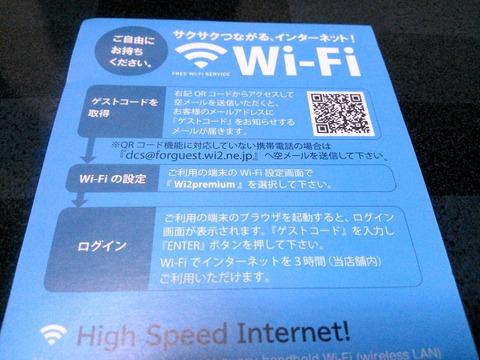 無料Wi-Fiパンフ_0066