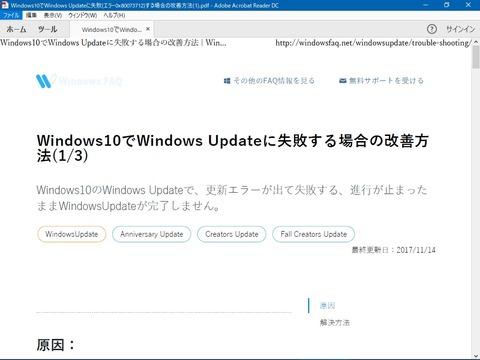 Windows10でWindows Update失敗(エラー0x80073712)