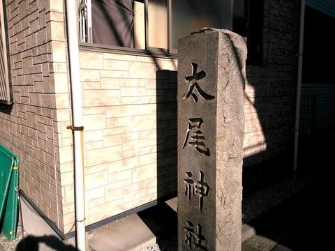 太尾神社入口_0071