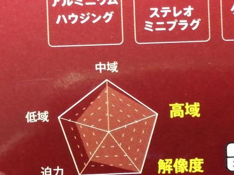 daiso330円イヤホン2特性_20210922