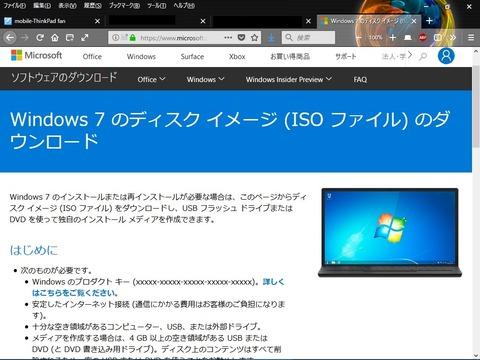 Windows7 ISO ダウンロード1