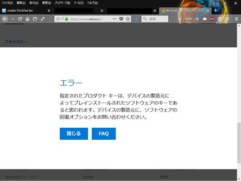 Windows7 ISO ダウンロード3