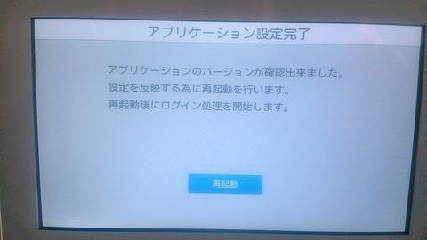 T-STATIONアプリ設定完_0099