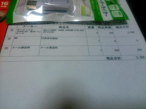 microSD16GB明細_0067