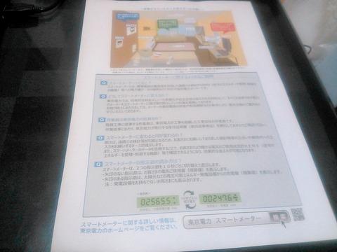 東京電力スマートメーター交換案内_0062