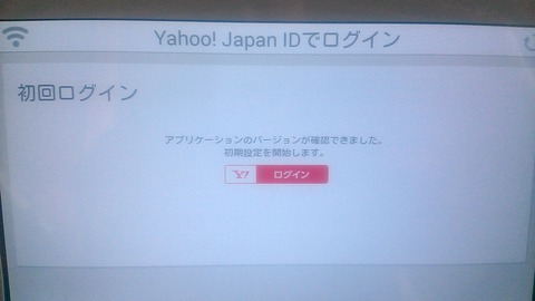 T-STATION yahooログイン画面_0103