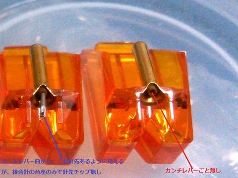 SL-5,6元針EPS-24CS拡大_0063