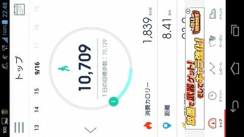 Walking_2018-09-16
