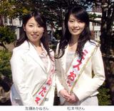 「2009ミスおたる」 加藤あかねさん(21)と松本咲さん(19)