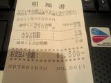 ジャンボ明細_20110322