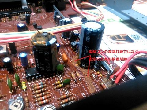 T-6,電解コン固定接着剤跡_0063