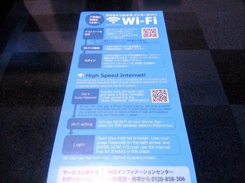 無料Wi-Fiパンフ_0065