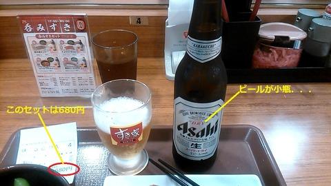 呑みすきセット・ビール(小瓶)