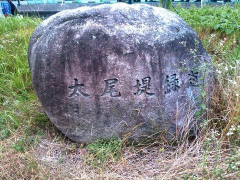 リハビリ・ウォーキング_太尾新道入口_0066