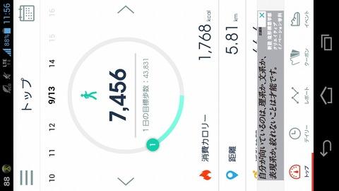 Screenshot_2018-09-14-11-56-40