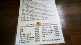 湯鬼神メニュー1_201312