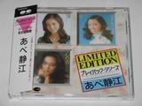 CD_あべ静江プレイバック・シリーズ_1