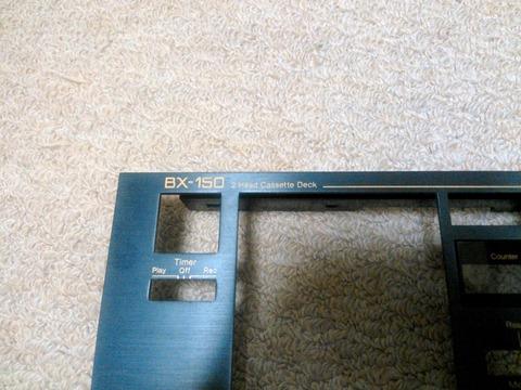 BX-150フロントパネル拡大_0067