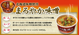 日清 麺職人味噌