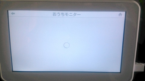 T-STATIONおうちモニタ起動中_0107
