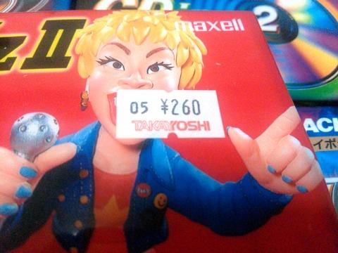 ハイポジカセット7本価格シール_0062