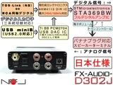 FX-AUDIO- D302J_1_m