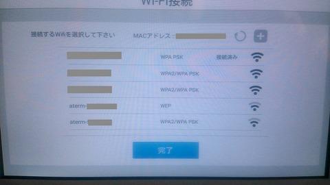 T-STATION端末無線設定_0097