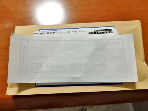 ゆうパケット封筒_20210918