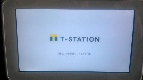 T-STATION再起動中_0102