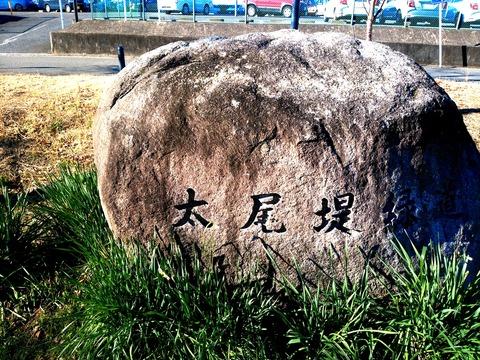 太尾新道入口石碑_0064