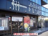 壱鵠堂 新横浜店