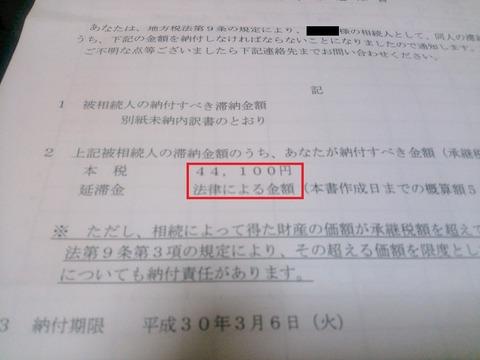 納税通知拡大_201802_0068