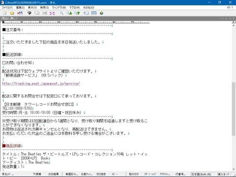 商品発送のお知らせタワーレコード Yahoo!店