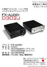 FX-AUDIO- D302J_0_m