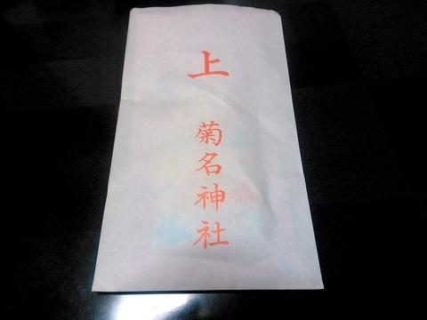 菊名神社御守り_0060