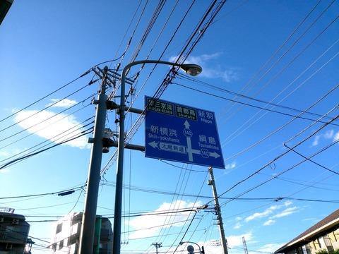 太尾新道入口標識_0061