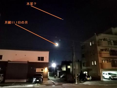 月と金星_20210918