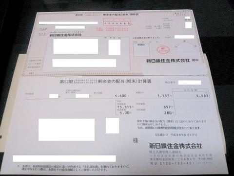 2018株配当金_0065